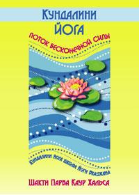 Кундалини йога: поток бесконечной силы& Лучшая книга по Кундалини йоге для начинающих