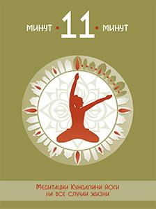 11 минут - медитации Кундалини йоги на все случаи жизни