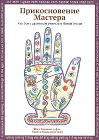 Прикосновение мастера, Йоги Бхаджан. Записи классов по Кундалини йоге