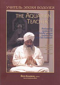 Учебник Кундалини йоги – Учитель Эпохи Водолея