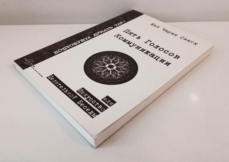 книга Пять голосов коммуникации, Шив Чаран Сингх
